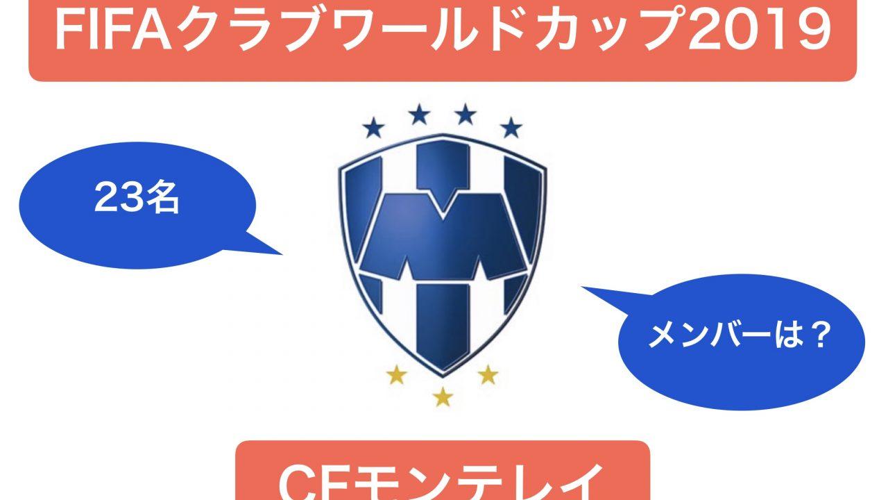 サッカー モンテレイ