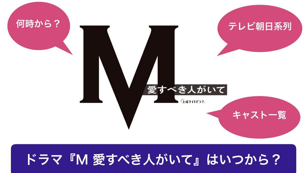 m 愛す べき ドラマ