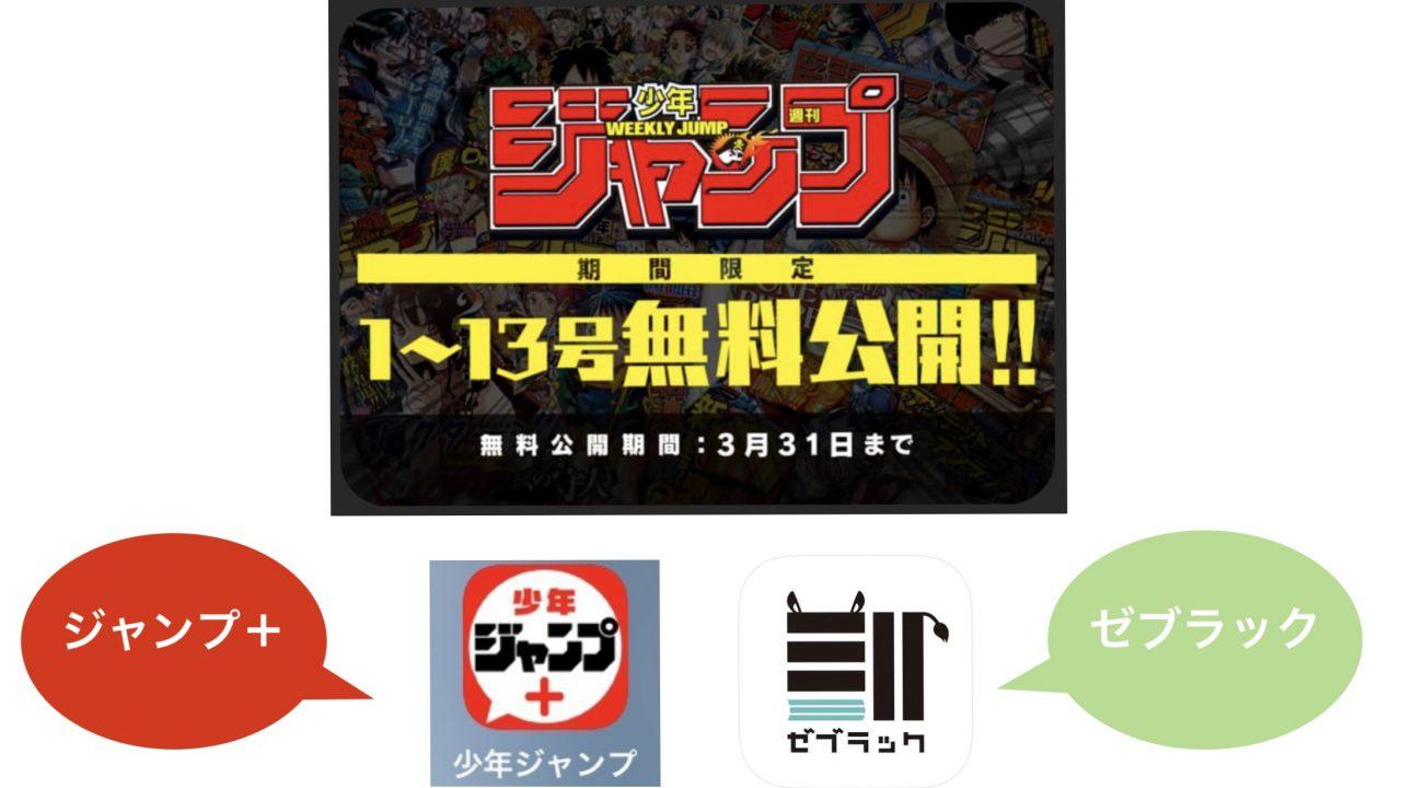 週刊 少年 ジャンプ 無料 サイト