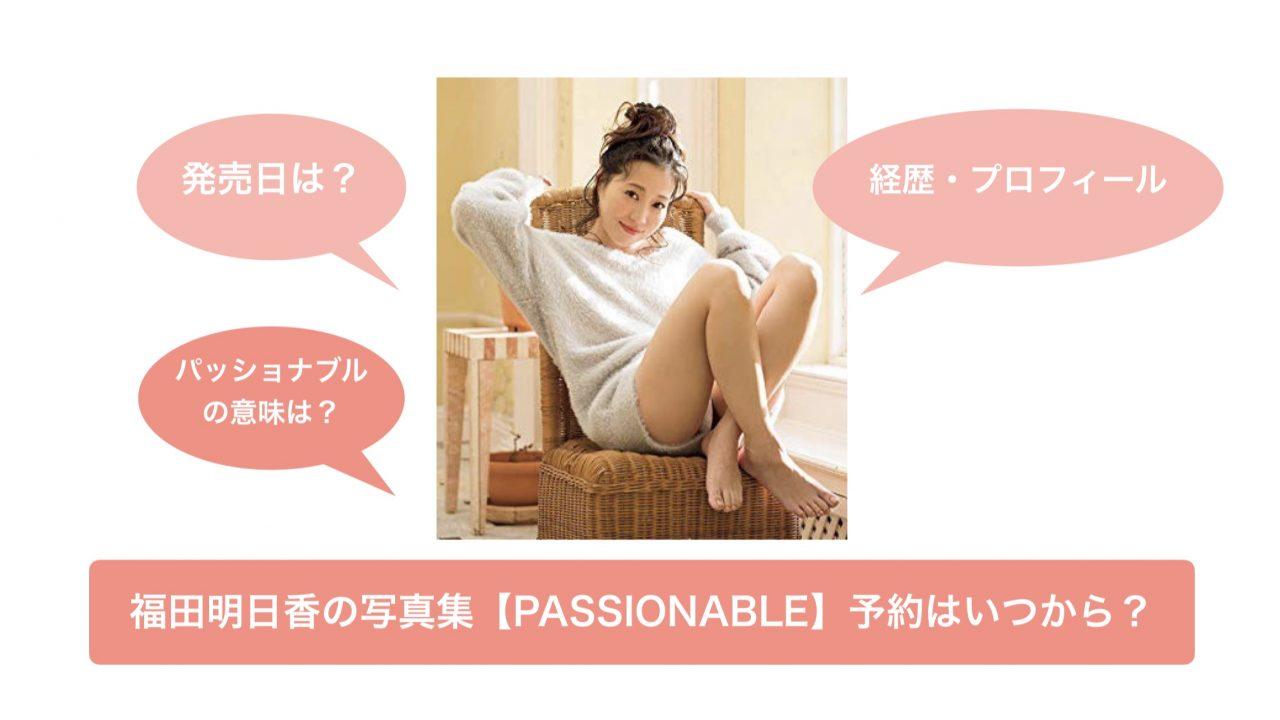 福田明日香ヘア写真画像