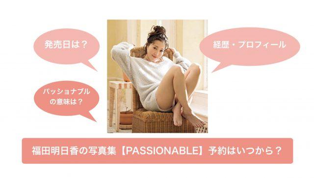 福田明日香 passionable
